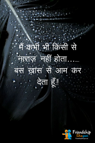 Latest Quotes For Lovers In Hindi