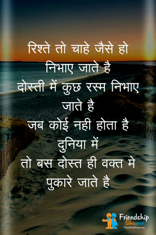 Latest Of Friendship Day Quotes In Hindi