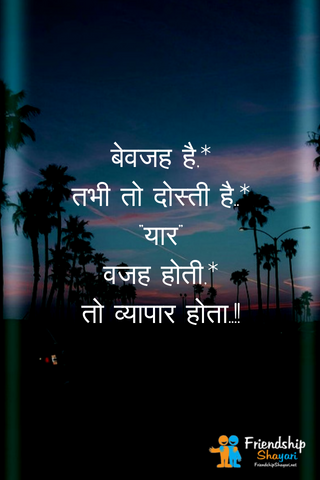 Latest And Special Images And Shayari