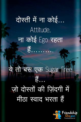 Best Collection Of Friendship Shayari And Images In Hindi