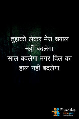 Special Shayari In Hindi Of Love `