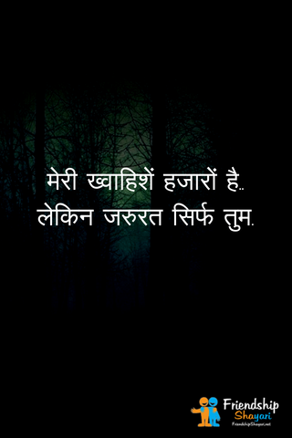 Meri Khwaisen Shayari And Images In Hindi