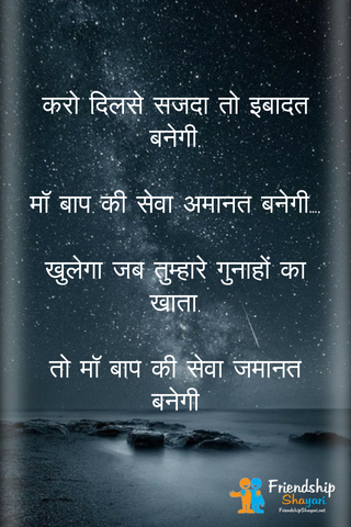 Quotes In Hindi For Mothers