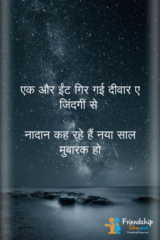 Jindgi Quotes In Hindi