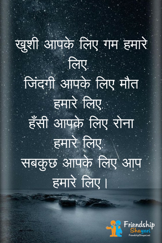 latest Shayari Collection Of Friendship