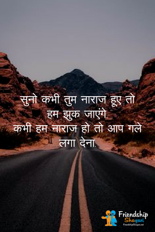 Kabhi Bhi hamse naraj Mat Hona Shayari In Hindi