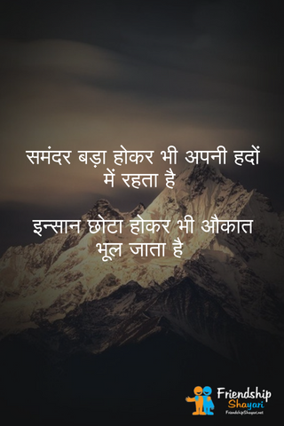 Latest And Attractive Hindi Shayari