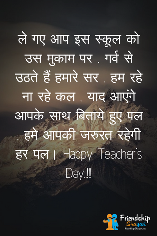 Best Collection Of Teachers Day Shayari And Images