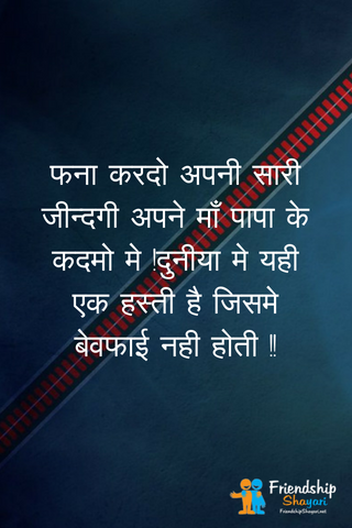 Best And Latest Quotes Of Mothers Day In Hindi