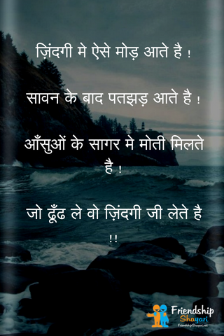 Special Collection Of Kismat Or Jindgi Shayari And Best Images