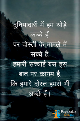 Best Sayari And MEssages Of Dosti