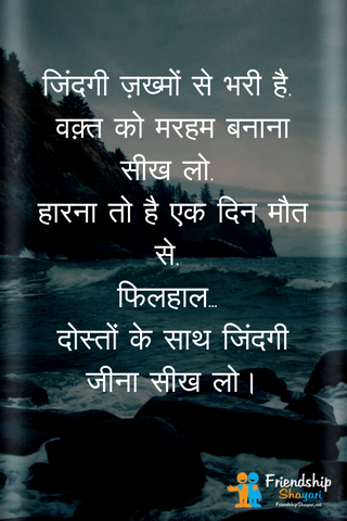 Latest Collection Of Images And Shayari Of Friendship