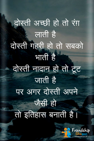 Top Shayari For Friends