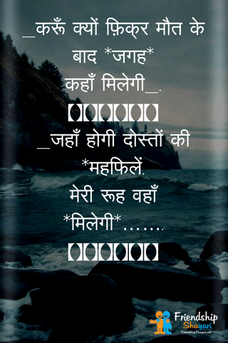 Latest And Special Shayari For Friends