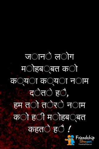Latest True Love Shayari