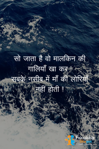 Best Quotes In Hindi For Mothers