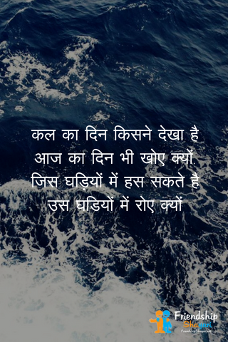 Best And Attractive Quotes In hindi