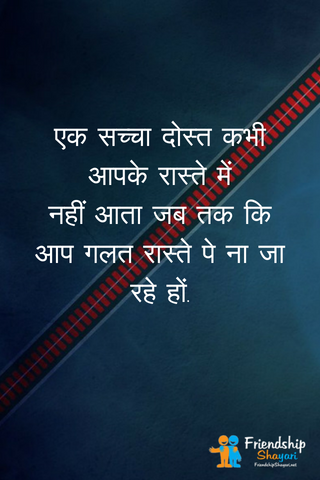 Amazing Quotes For Friends In Hindi