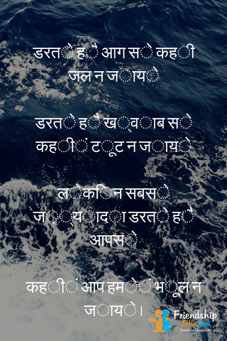Best Collection Of Different Types Of Shayari