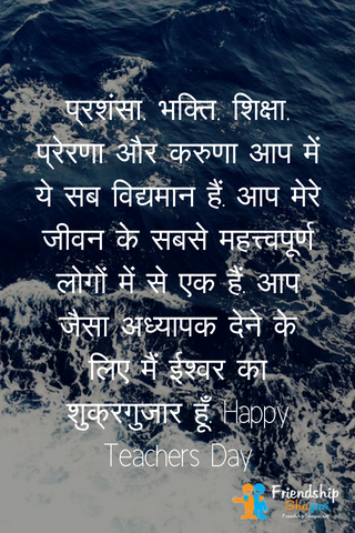 Happie Teachers Day Quotes In Hindi