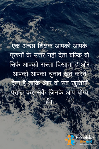 Hindi Teachers Day Shayari
