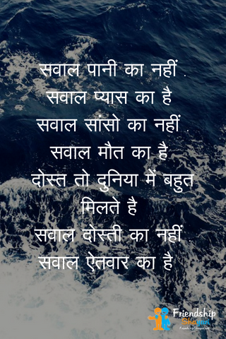 Latest And Special Hindi Shayari For Friends