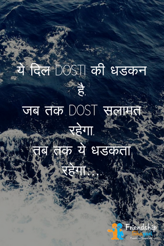 Special For Special Friends In Hindi
