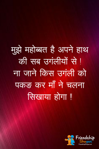 Best Images In Hindi And Special Quotes For Parents