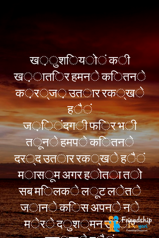 Best And Special Collection Of Kismat Or Jindgi Shayari And Best Images