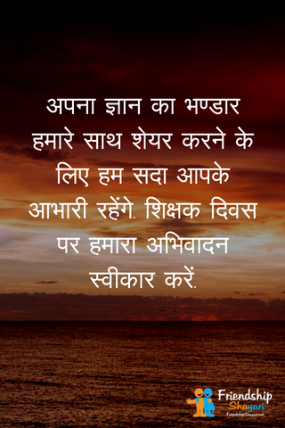 Hindi Quotes For Teachers