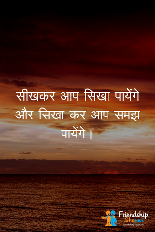 Best Hindi Lines Of teaching