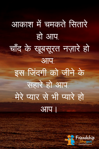 Latest Friendship Quotes In Hindi