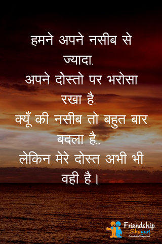 Hindi Dosti Shayari For Bestie