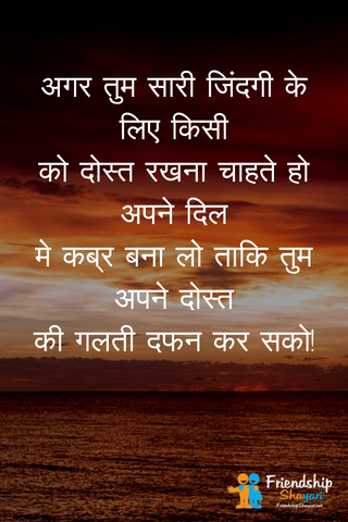 special Quotes For Friends In Hindi Love It