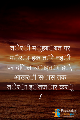 Dil Wali Latest Shayari In Hindi