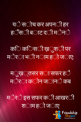 Shayari Yaad Mein In Hindi