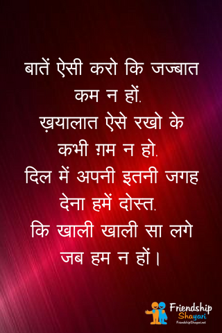 Latest Shayari On Friends