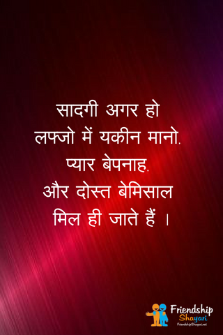 Special Peoples Shayari