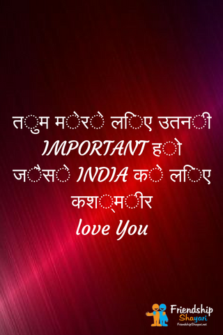 Best Love Shayari In Hindi For Boyfriend And Girlfriend