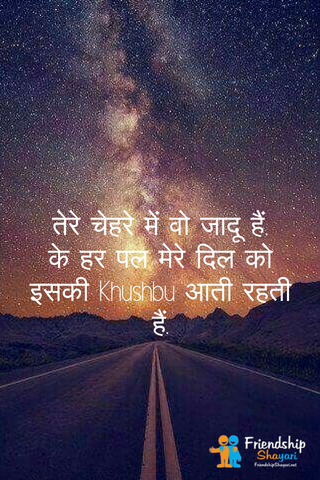 Latest And Special Quotes For Besties In Hindi