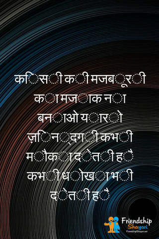 Attractive Shayari