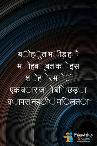 Love Shayari And Imotional Pictures Collection From Us
