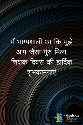 Best And Special Lines for Teachers In Hindi