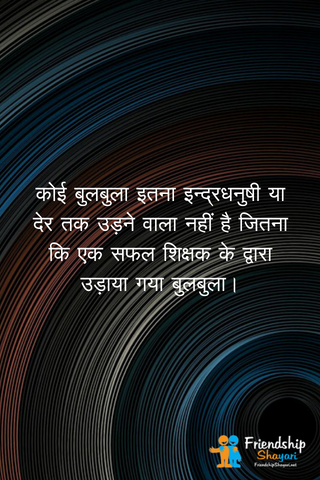 Best And Latest Teachers Day Shayari