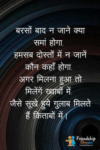 Amazing Shayari For Friends