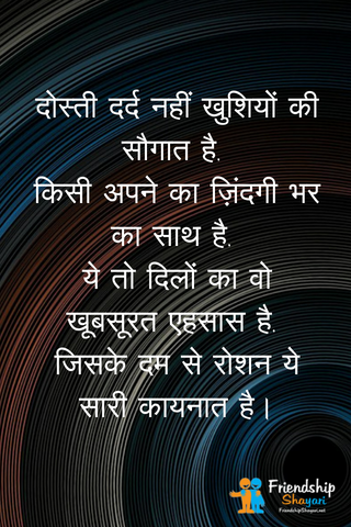 latest Shayari For Special peoples