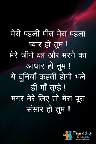 Best Images And Quotes In Hindi For Mothiers day `