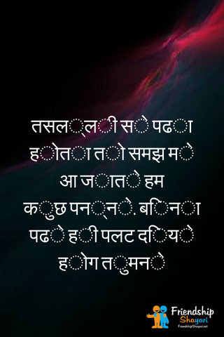 Shayari And Best Images