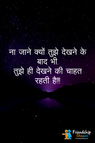 Best love Quotes In Hindi Which Will Attract You