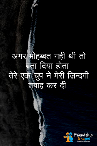 Dil Se Dard Bhari Shayari In Hindi